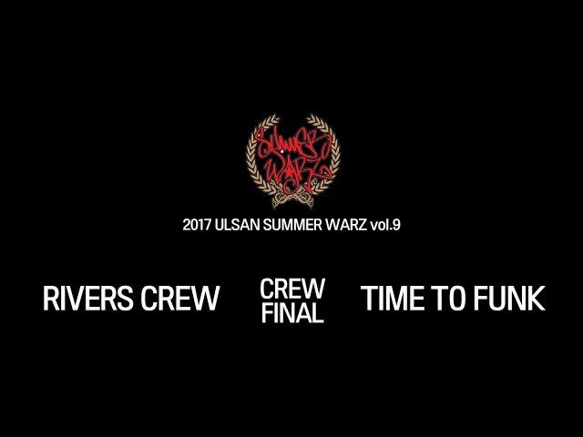 [CREW FINAL]RIVERS CREW vs TIME TO FUNK @ 2017 ULSAN SUMMER WARZ vol.9 | LB-PIX