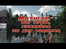 Fishing Planet (1.1.0) Мичиган - как ходить по дну водоема