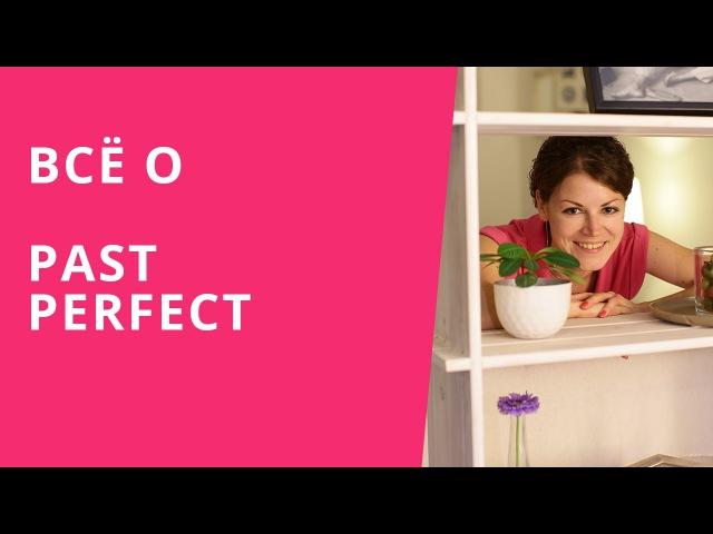 Все о PAST PERFECT - Прошедшее Завершенное время