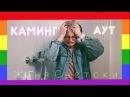 Я ГЕЙ! МОЙ КАМИНГ-АУТ | ЛГБТ революция в России / Zhenya Svetski - coming out