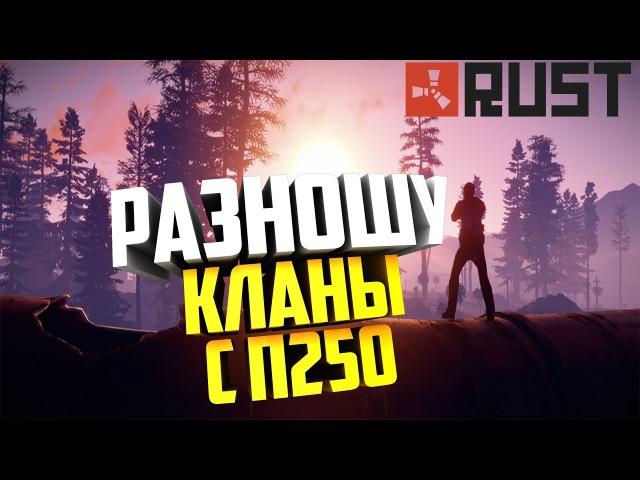 Rust: Разношу кланы с п250 | Starx / Старкс