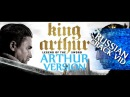 Rus!Crack King Arthur: Legend of the Sword (ArthurVer)