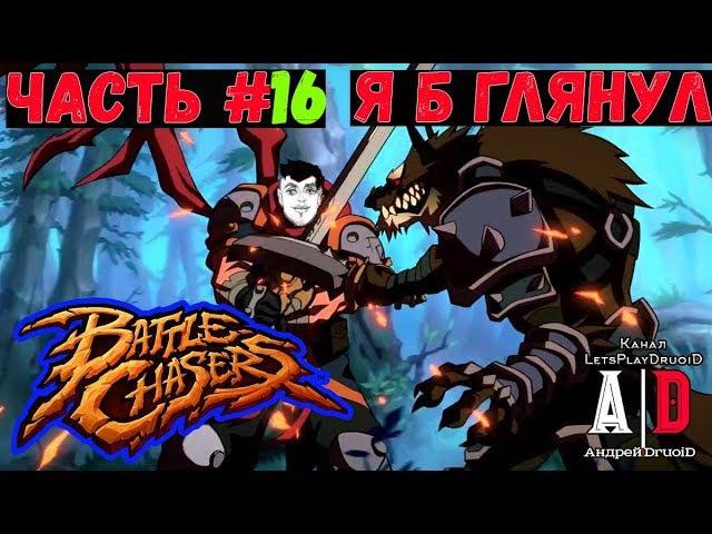 Battle Chasers: Nightwar прохождение ❤16 БОСС Бог Огня Р'ЦАЛЬ,Слизнехолм и ГОЛЕМ Пикинер.ХЛ ...