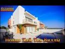 Новые Хай Тек Виллы в Испании, 3 спальни, 3 ванных, новая недвижимость в Испании