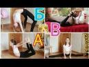 АБВ гимнастический челлендж 2 | я не гимнастка и не акробатка, я танцор.