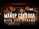 Премьера. Остросюжетный сериал Майор Соколов. Игра без правил