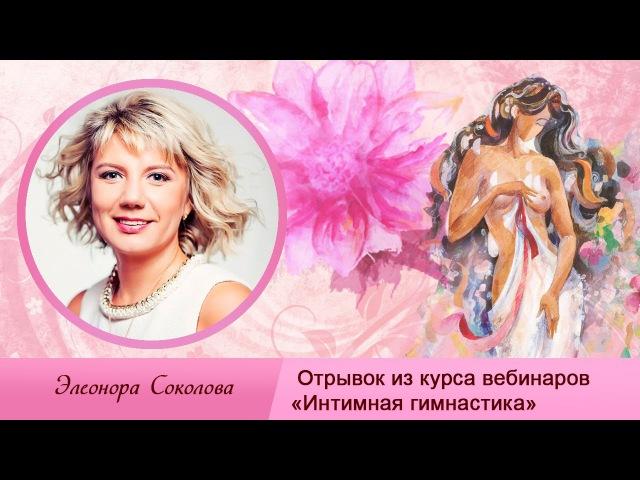 Отрывок вебинара «Интимная гимнастика» 💚 Элеонора Соколова 💚