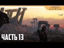 Assassin's Creed Origins прохождение на русском - ПОИСК БОССА КРОКОДИЛА - Часть 13