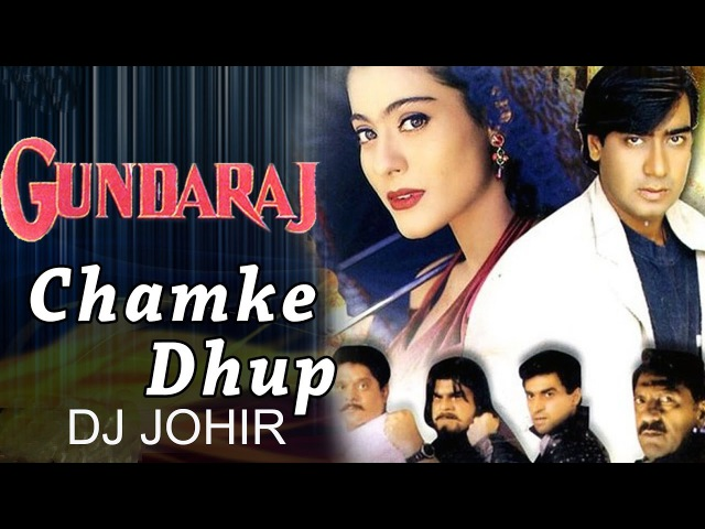 Аудио Chamke Dhoop Judai Ki Dj Johir DANCE MIX