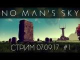 No Mans Sky - Запись стрима от 07.09.17 [#1] PC