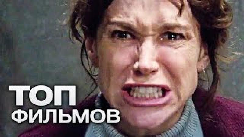 ТОП-10 ЛУЧШИХ ТРИЛЛЕРОВ (2016)