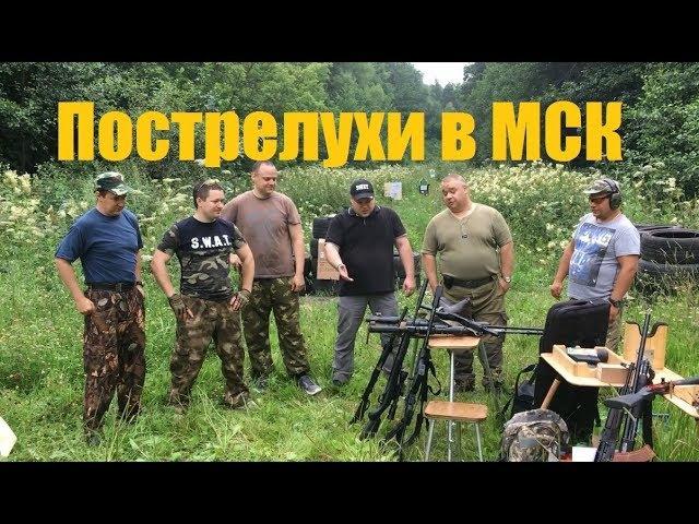МСК \\ Встреча с Братьями по Оружию