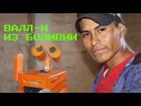Изобретатель из Боливии мастерит роботов из мусора со свалки