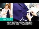 Выкройка рукава реглан Моделирование нескольких вариантов комфортного рукава реглан Часть 3