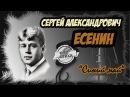 Сергей Есенин - Синий май (читает Сергей Безруков) /Аудио Стихи