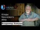 Владимир Кияшко - Клады бронзового века