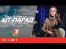 Нацыянальны хіт-парад 19.11.2017