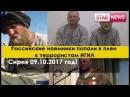 Российские наемники попали в плен к ИГИЛ! Сирия-2017