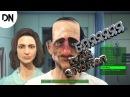 Fallout 4 - Б*ЯЯЯЯ куда я попал - Баги, Приколы, Фейлы.