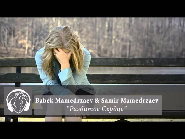 Babek Mamedrzaev Samir Mamedrzaev - Разбитое Сердце
