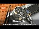 IPhone 5s замена контроллера питания U2 Tristar 1610a1 не включается не заряжается ✔️
