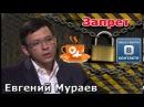 Е.Мураев. Запрет на российские сайты. Иск к Порошенко. Чтобы что-то прогнозироват