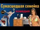 Новая КОМЕДИЯ 2017 «Сумасшедшая семейка» Русские комедии новинки HD
