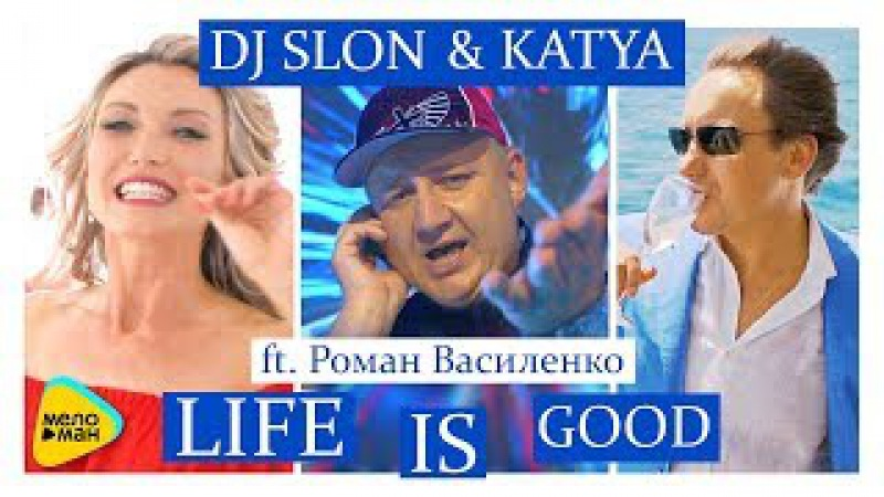 DJ SLON KATYA feat Роман Василенко - Life is Good (Official Video 2017)