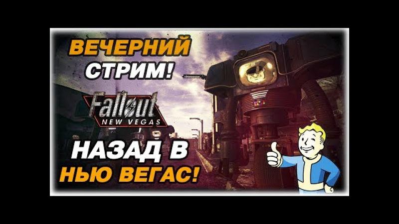 Назад в Нью Вегас! - Fallout New Vegas - Вечерний стрим!