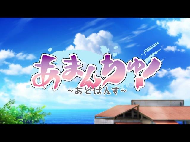 TVアニメ「あまんちゅ!~あどばんす~」PV第1弾
