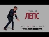 Григорий Лепс - ТыЧегоТакойСерьезный (feat. Тимати)