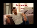 Холостяк 5 сезон 2 выпуск 13 03 2015 на СТБ Смотреть онлайн Обзор
