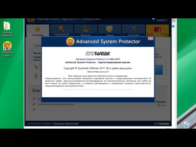 Advanced System Protector 2.3.1000.23511 ключ