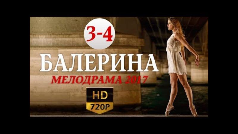 Балерина 3-4 серия (сериал 2017) Мелодрама Фильм Новинка