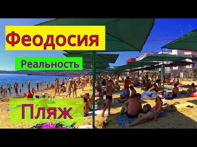 Крым. ЖЕСТЬ ФЕОДОСИЯ. ( Реальность ) Пляжи полные ТУРИСТАМИ. Цены.