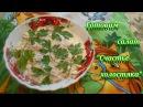 салат Счастье холостяка / salad Happiness bachelor