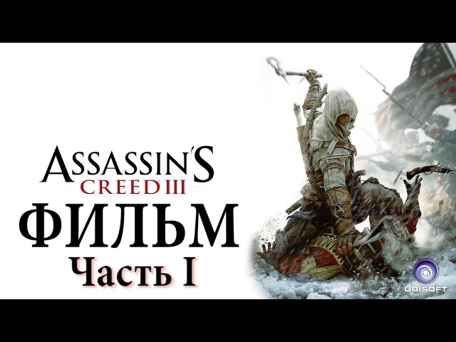 Assassin's Creed III (Фильм / The Movie / RUS / Часть 1) 1080p/60