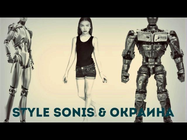 STYLE SONIC ОКРАИНА - РОБОТЫ
