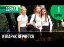 И шарик вернется 1 серия Мелодрама Фильмы и сериалы Русские мелодрамы