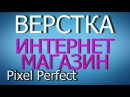 Верстка сайта. Pixel Perfect