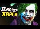 INJUSTICE 2 Прохождение - ЧАСТЬ 2 - ОТКУДА ДЖОКЕР