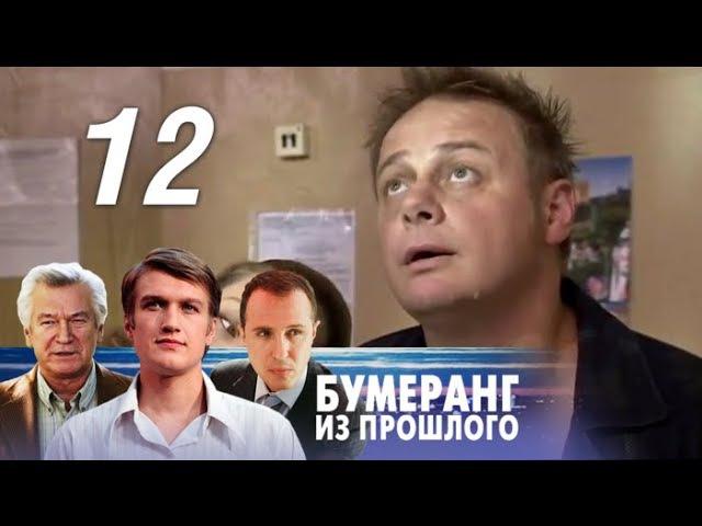 Бумеранг из прошлого - 12 серия (2011)