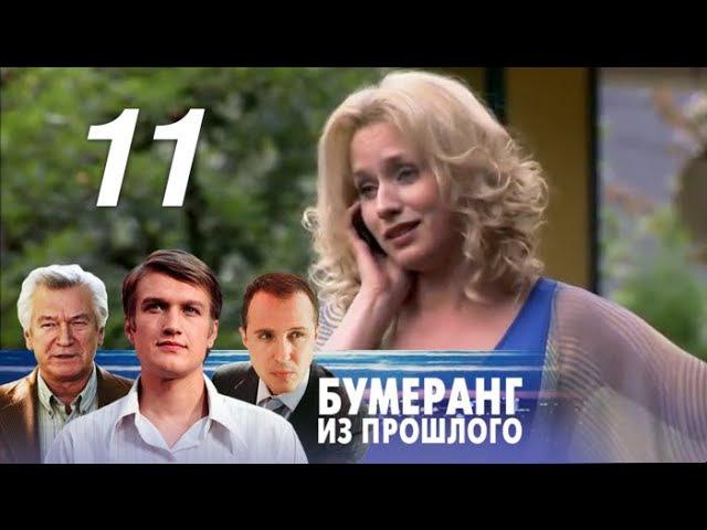 Бумеранг из прошлого - 11 серия (2011)