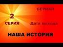 Турецкий сериал НАША ИСТОРИЯ 2 Серия на русском языке/Дата выхода