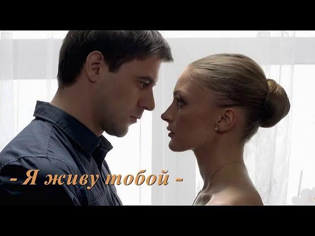Я живу тобой исп Юлия Берген и Сергей Гвоздика (Мельков) NEW 2017