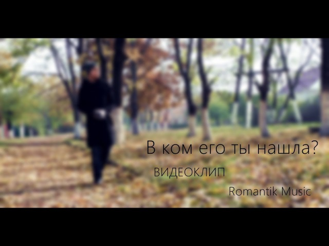 MASTERKOV - В ком его ты нашла (official music video)