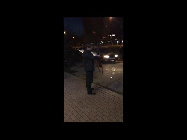 ШОК! Пьяный мужик стреляет из боевого автомата в городе