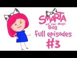 Smarta and Magic bag Full Episodes 3. Kids cartoon.
