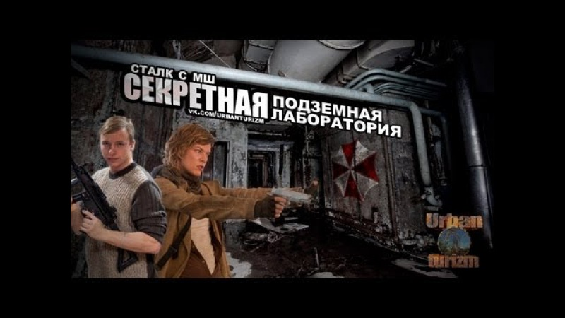 Resident Evil от МШ Секретная подземная лаборатория