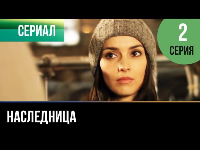 ▶️ Наследница - 2 серия - Мелодрама | Русские мелодрамы